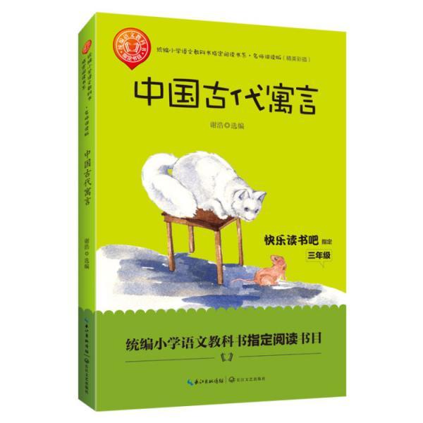 """中国古代寓言(三年级统编小学语文教科书""""快乐读书吧""""指定阅读)"""