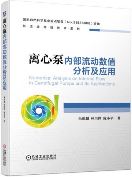 离心泵内部流动数值分析及应用