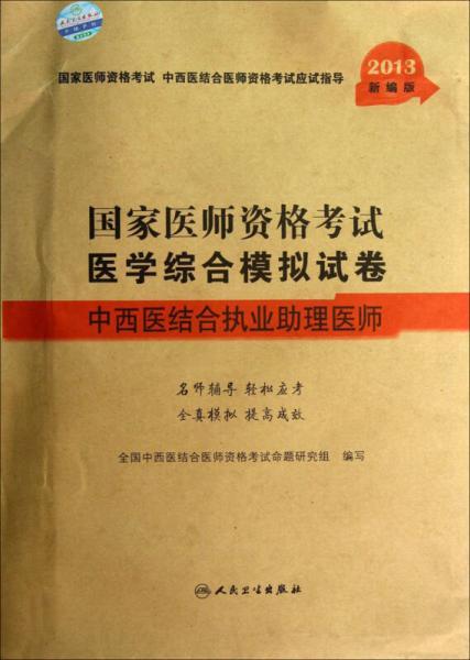 国家医师资格考试·医学综合模拟试卷:中西医结合执业助理医师(2013新编版)