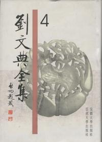 刘文典全集(全四册)