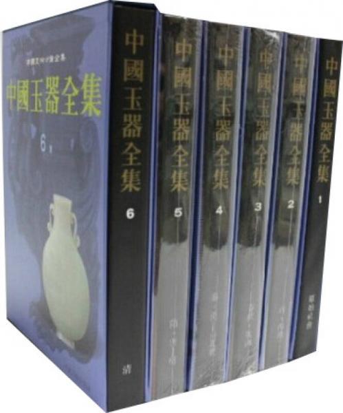 中国玉器全集(1-6)(套装共6册)