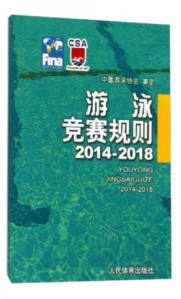 游泳竞赛规则(2014-2018)