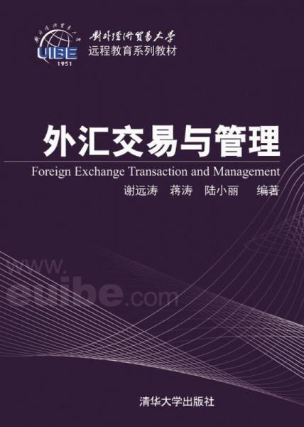 外汇交易与管理