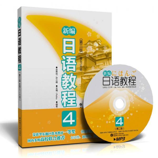 新编日语教程4(第3版)
