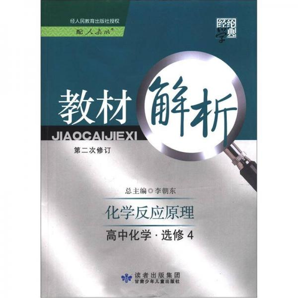 经纶学典·教材解析:高中化学(选修4)·化学反应原理(配人教版)(第2次修订)