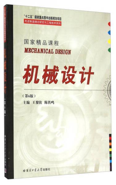 先进制造理论研究与工程技术系列:机械设计(第6版)