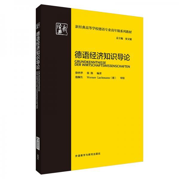 德语经济知识导论/新经典高等学校德语专业高年级系列教材
