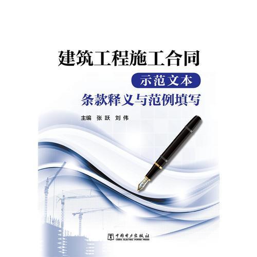 建设工程施工合同(示范文本)条款释义与范例填写