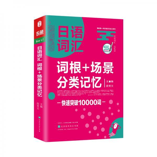 日语词汇词根+场景分类记忆日语单词书标准日本语零基础日语入门自学教材