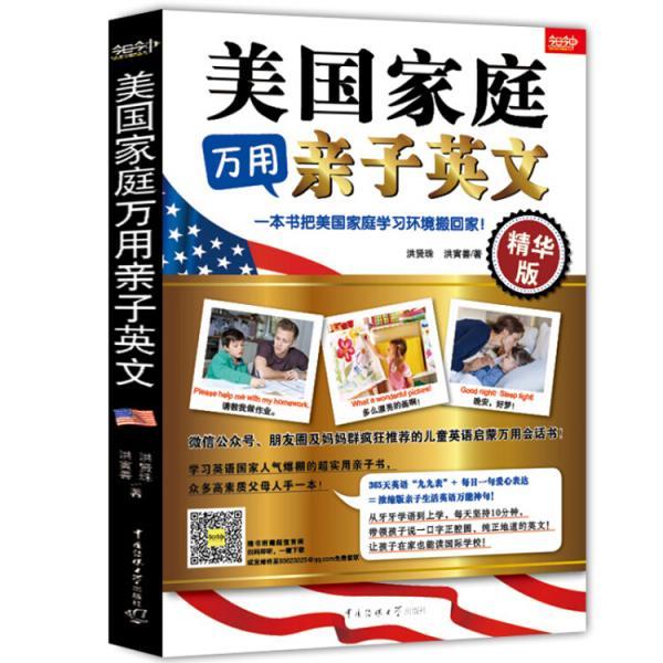 美国家庭万用亲子英文