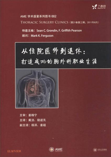 AME学术盛宴系列图书002 从住院医师到退休:打造成功的胸外科职业生涯