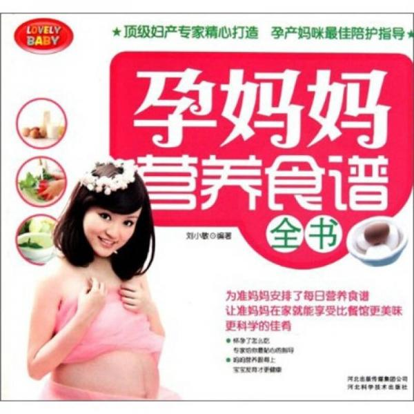 孕妈妈营养食谱全书