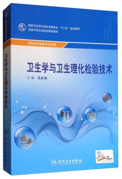 卫生学与卫生理化检验技术(供医学检验技术专业用)/全国中等卫生职业教育教材