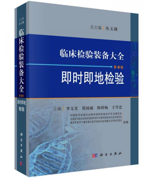 临床检验装备大全:即时即地检验(第4卷)