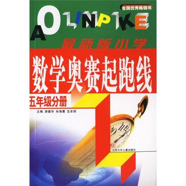 小学数学奥赛起跑线.第五册