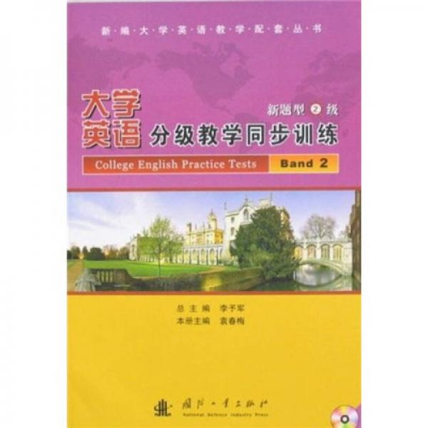 新编大学英语教学配套丛书:大学英语分级教学同步训练(新题型2级)