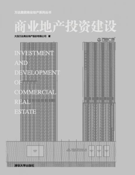 商业地产投资建设