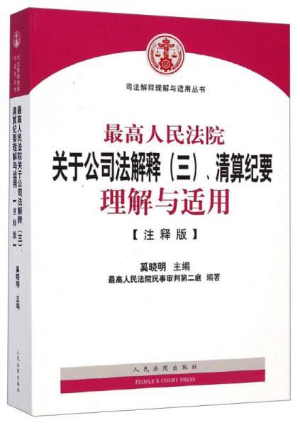 司法解释理解与适用丛书:最高人民法院关于公司法解释(三)、清算纪要理解与适用(注释版)