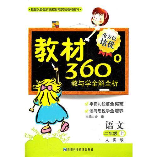 语文:二年级上(人实版)教材360°教与学全解全析(2011.6印刷)内含参考答案+课程表
