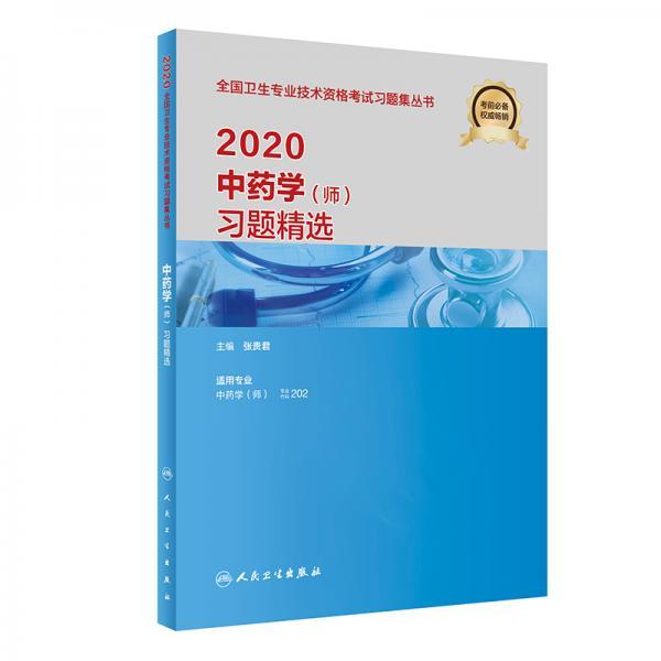 2020中药学(师)习题精选