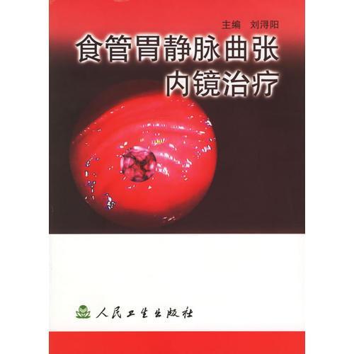 食管胃静脉曲张内镜治疗