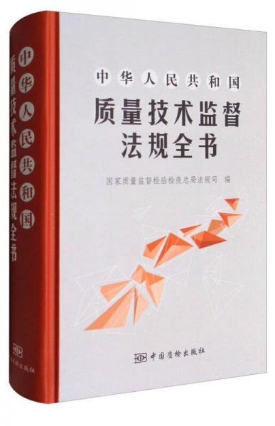 中华人民共和国质量技术监督法规全书