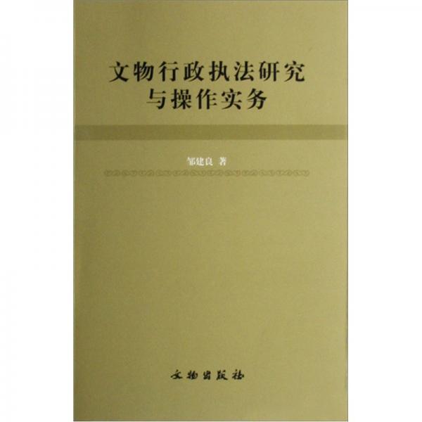 文物行政执法研究与操作实务