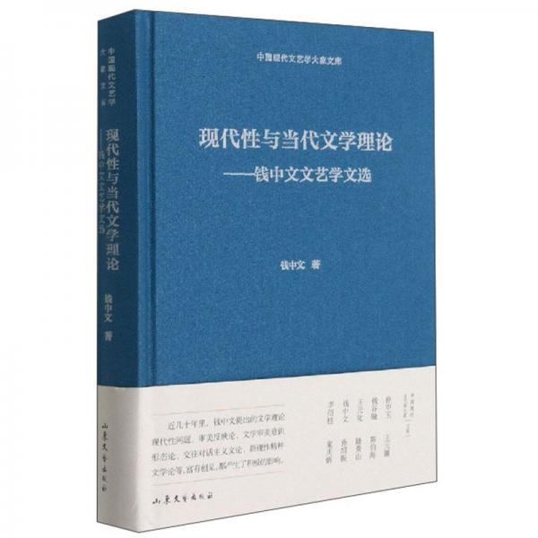 现代性与当代文学理论--钱中文文艺学文选(精)/中国现代文艺学大家文库