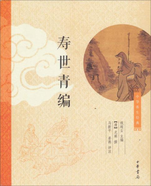 中华养生经典:寿世青编