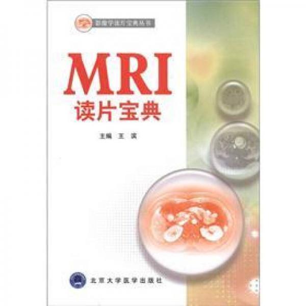 影像学读片宝典丛书:MRI读片宝典