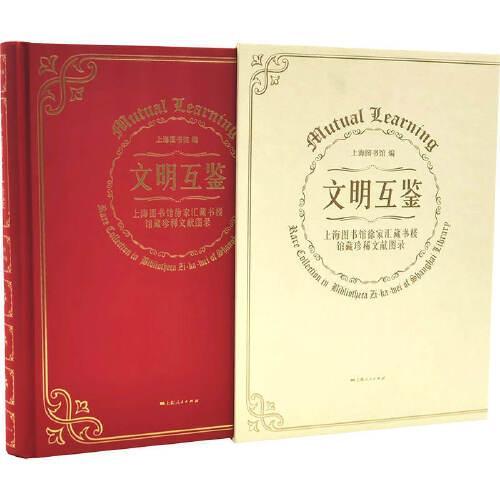 文明互鉴--上海图书馆徐家汇藏书楼馆藏珍稀文献图录