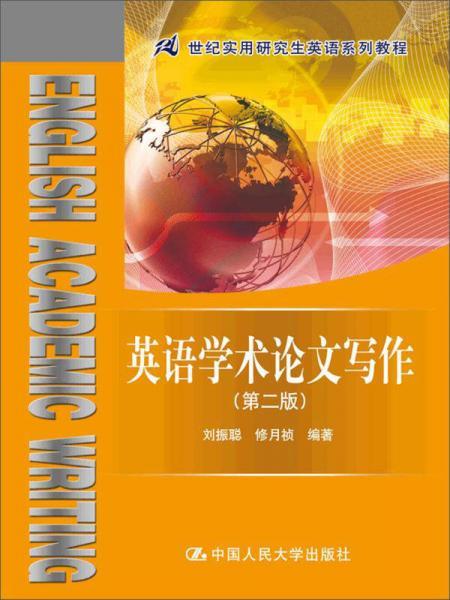 英语学术论文写作(第2版)/21世纪实用研究生英语系列教程
