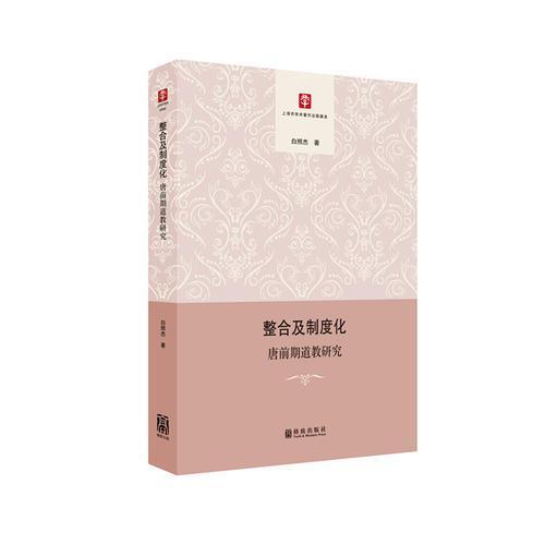 整合及制度化:唐前期道教研究