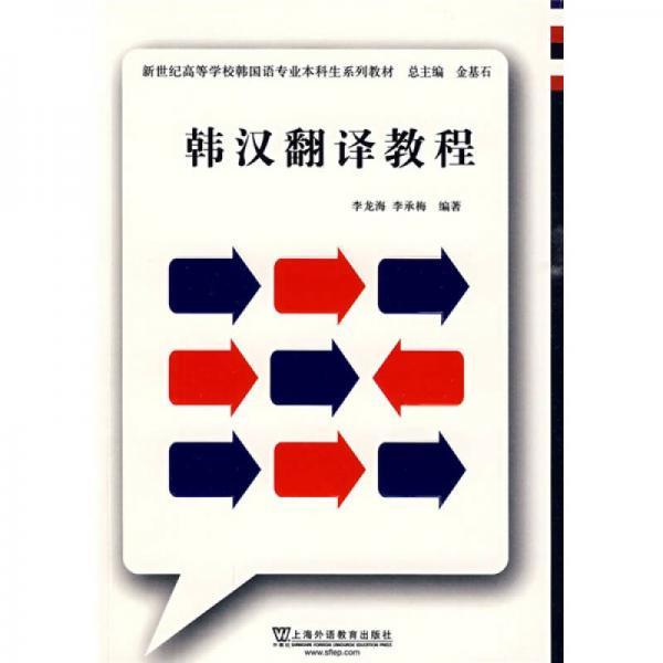 新世纪高等学校韩国语专业本科生系列教材:韩汉翻译教程
