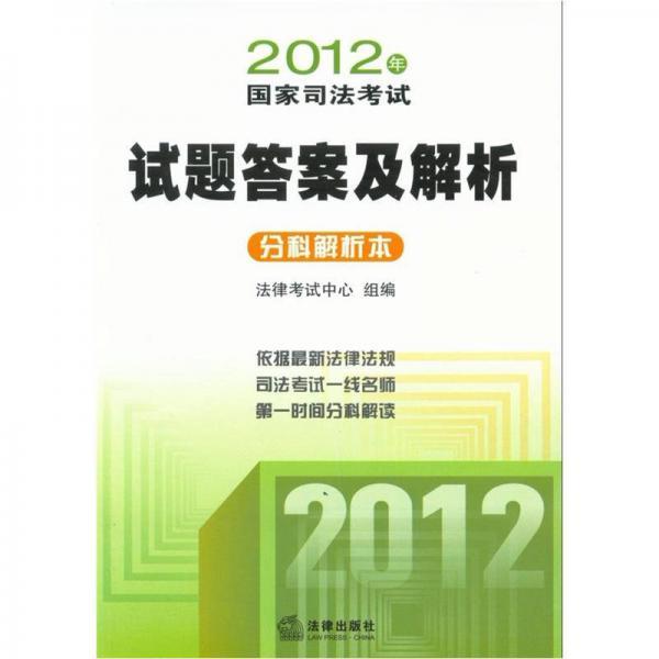 2012年国家司法考试试题答案及解析:分科解析本
