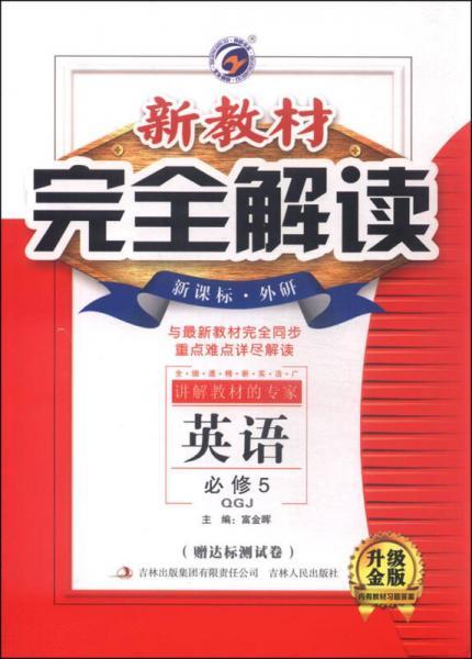 新教材完全解读:英语