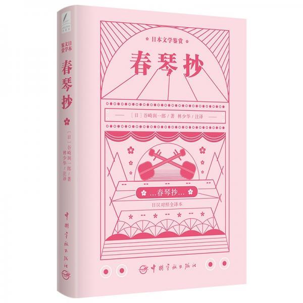 春琴抄日汉对照全译本