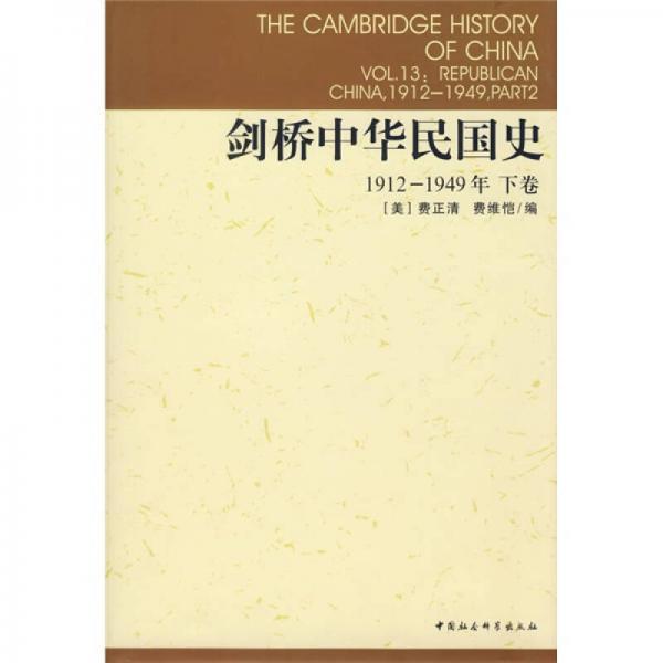 剑桥中华民国史(下卷)