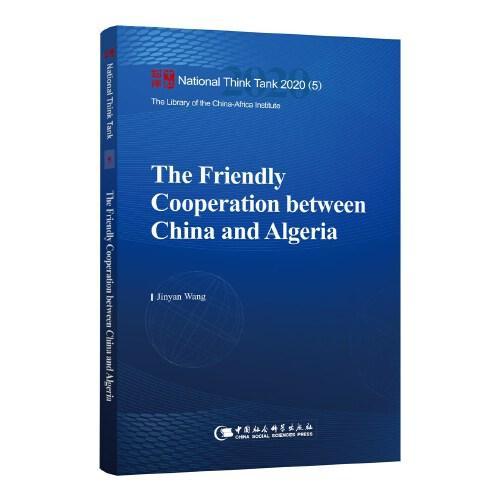 中国与阿尔及利亚友好合作-(The Friendly Cooperation between China and Algeria)