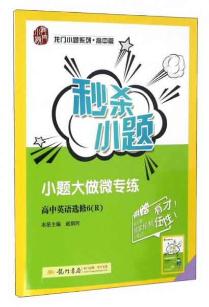 龙门小题系列·高中篇:秒杀小题 高中英语