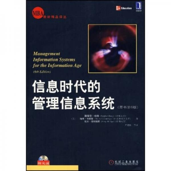 信息时代的管理信息系统(原书第6版)