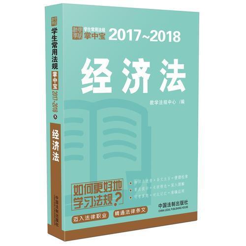 经济法:学生常用法规掌中宝2017—2018