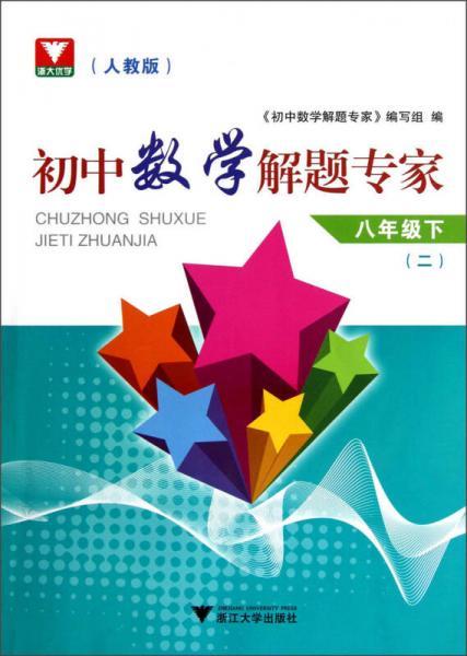 初中数学解题专家:8年级(下)(2)(人教版)