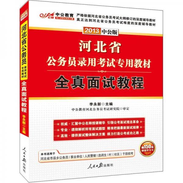 中公教育·河北省公务员录用考试专用教材:全真面试教程(2013中公版)