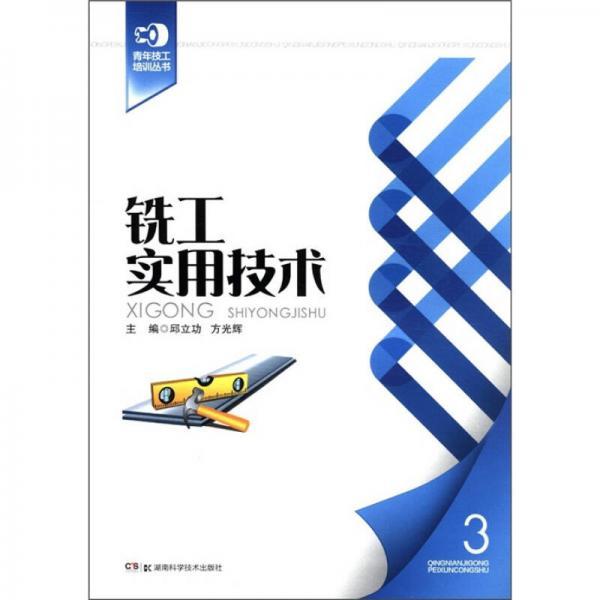 青年技工培训丛书3:铣工实用技术