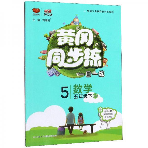 黄冈同步练:数学(五年级下BS)