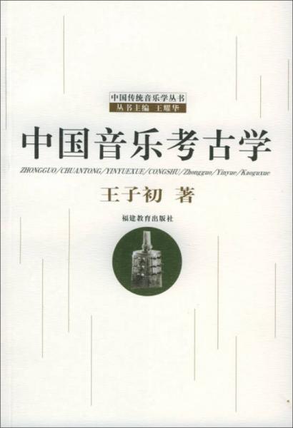 中国音乐考古学