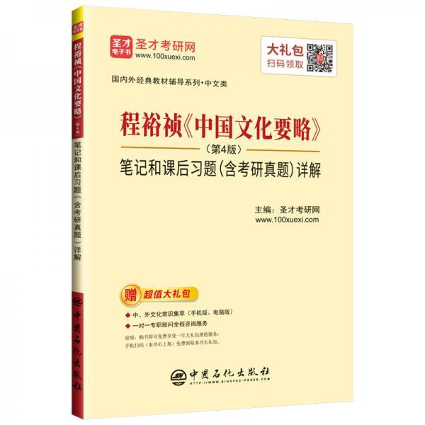 圣才教育:程裕祯中国文化要略(第4版)笔记和课后习题(含考研真题)详解