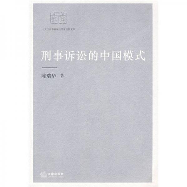 刑事诉讼的中国模式