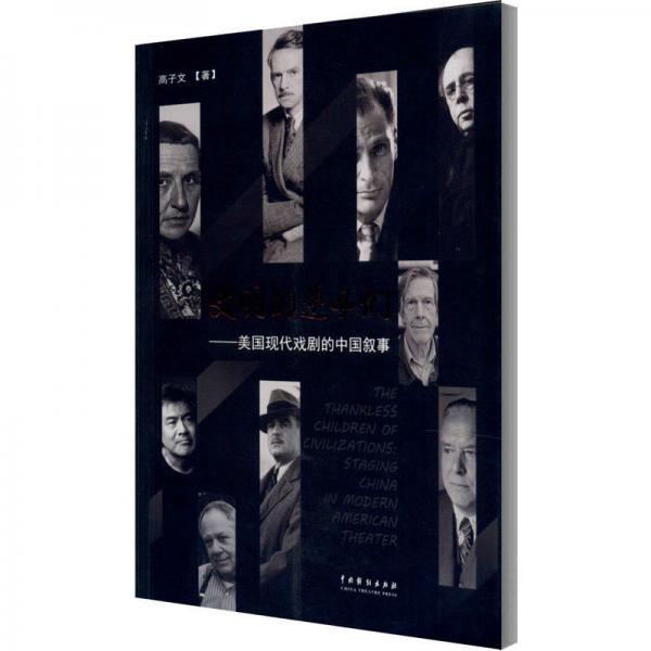 文明的逆子们:美国现代戏剧的中国叙事